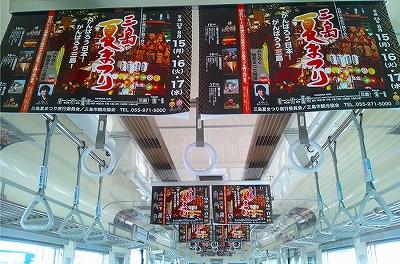 三島夏まつり 伊豆箱根鉄道 社内中づり広告