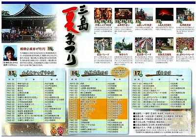 三島夏まつり パンフレット 8月15日~17日
