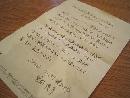 2011kobukuro5.jpg