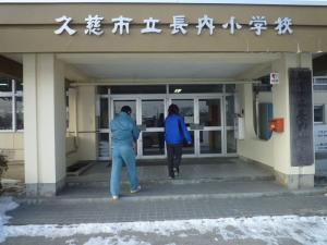 長内小学校