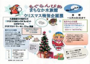 クリスマス企画展チラシ