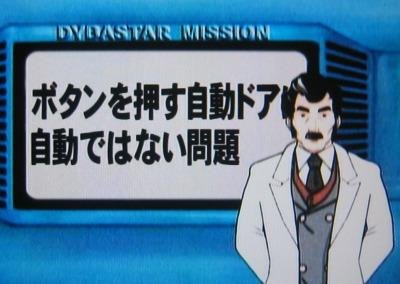 daibasuta-.jpg
