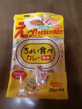 ちょい食べ<カレー(中辛)>