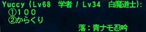 09/26 裏サンドのドロップ