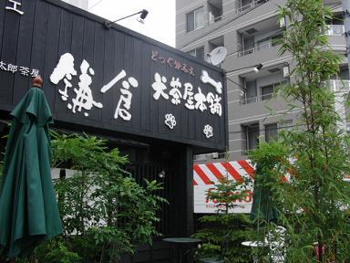 犬茶屋本舗