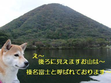 榛名富士!