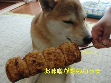 お味噌が香ばしいのよね!