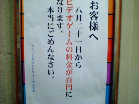 moaowata.jpg