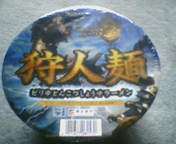 モンスターハンター3(トライ) 狩人麺(ハンターメン)<br />ピリ辛とんこつしょうゆラーメン・・・タイトル長っ