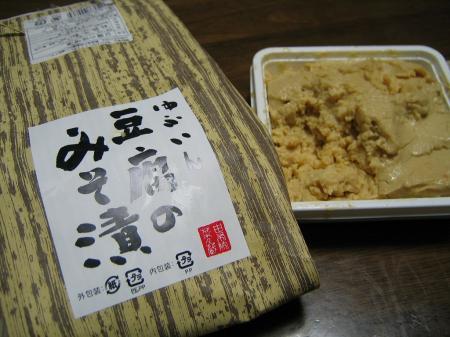 4894豆腐のみそ漬