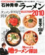 ISBN978-4-575-45105-4.jpg
