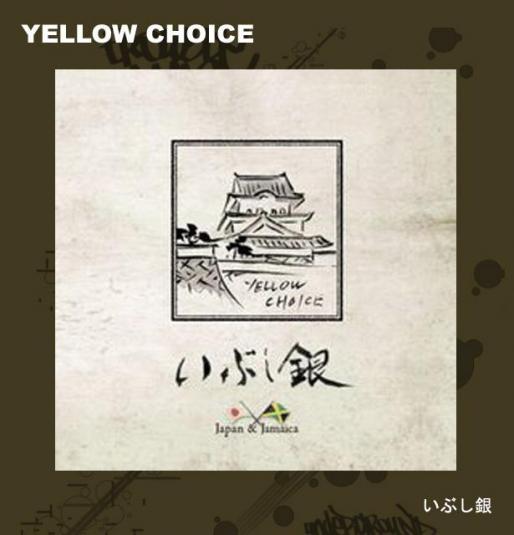 yellow_ibushi.jpg