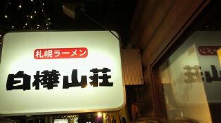 札幌ラーメン白樺山荘1