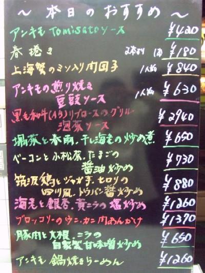 2009_1020本日のおすすめ
