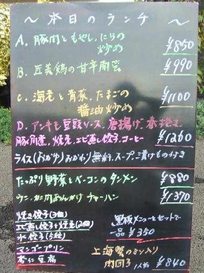 2009_1022ランチ