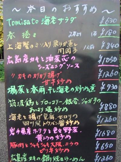 2009_1022本日のおすすめ