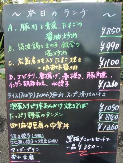 2009_1023ランチ