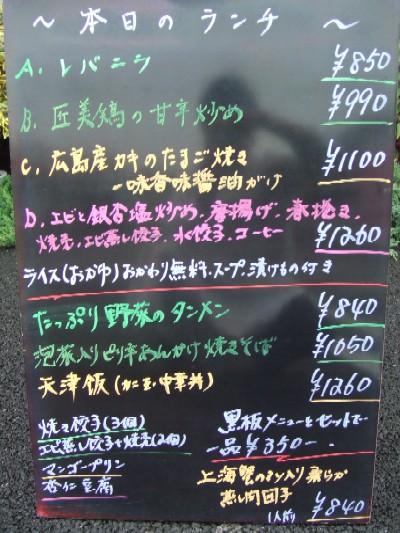2009_1024ランチ