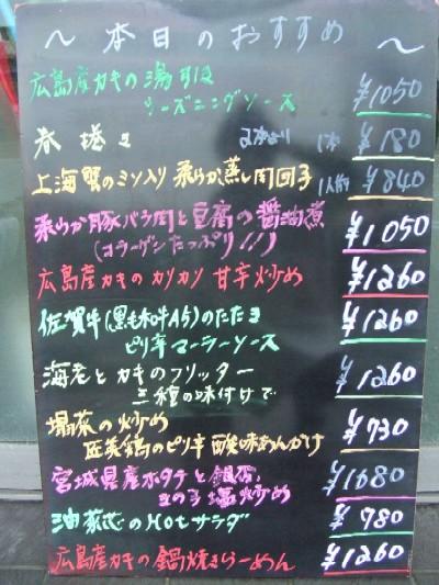 2009_1026本日のおすすめ