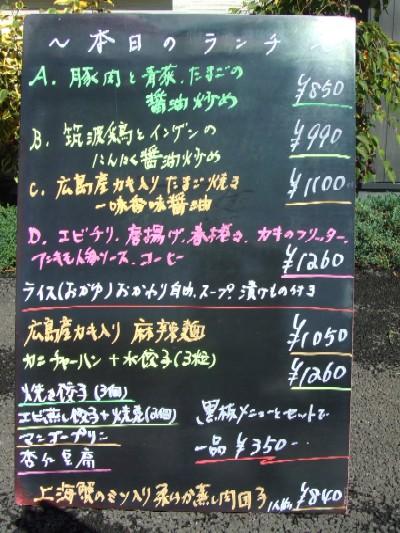 2009_1027ランチ