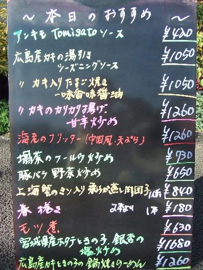 2009_1027本日のおすすめ