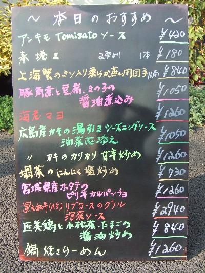 2009_1029本日のおすすめ