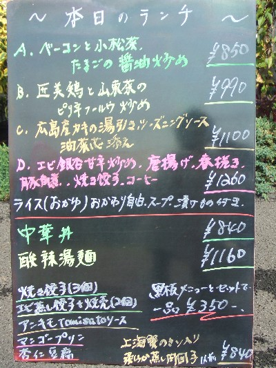 2009_1030ランチ