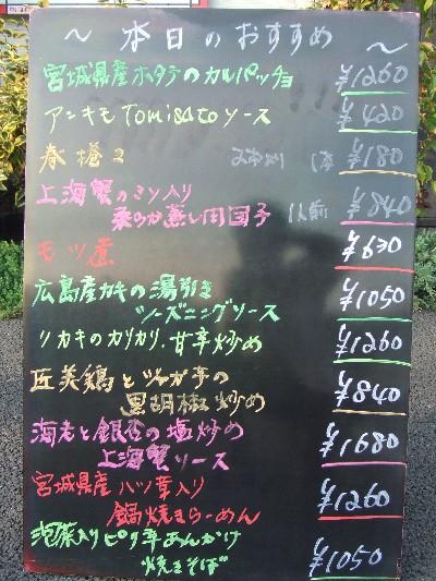 2009_1030本日のおすすめ