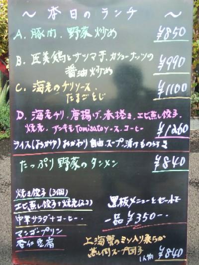 2009_1107本日のランチ