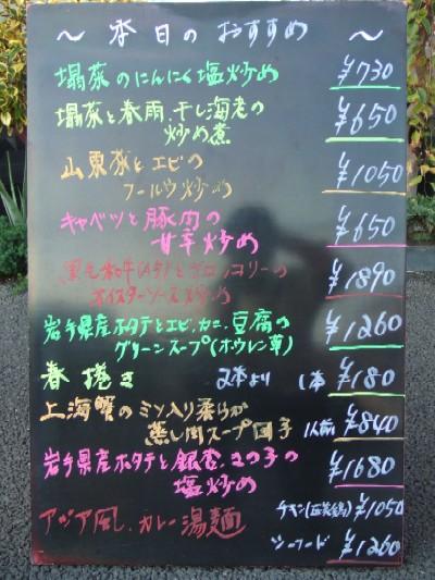 2009_1107本日のおすすめ