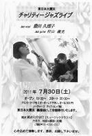 フライヤー2011-07-30 Mクラフトvo豊田久理子g村山義光