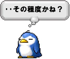 ペンギンのたわごと