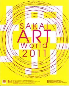 堺アートワールド2011