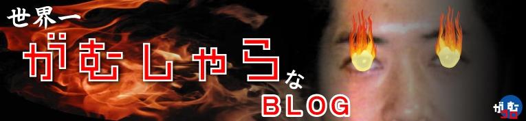 世界一がむしゃらな男 河原崎大輔のブログ