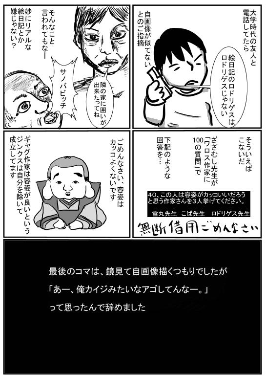 20071208_絵日記