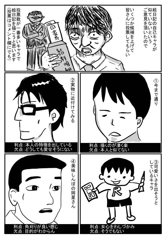 20071211_絵日記