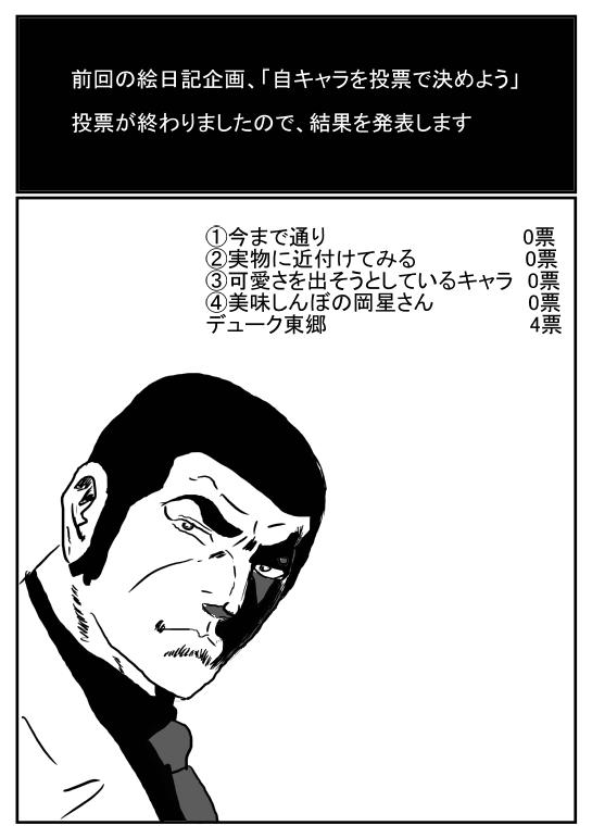 20071214_絵日記