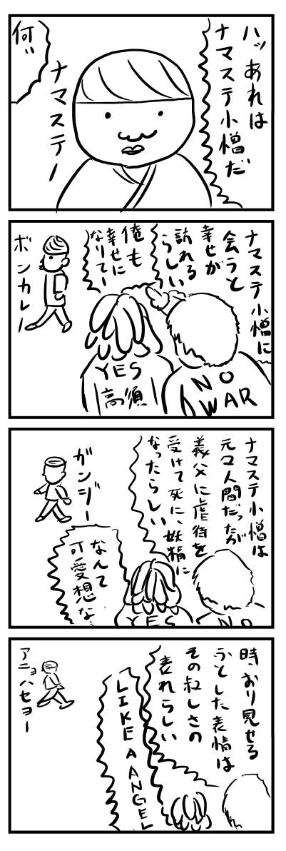 謎の4コマ