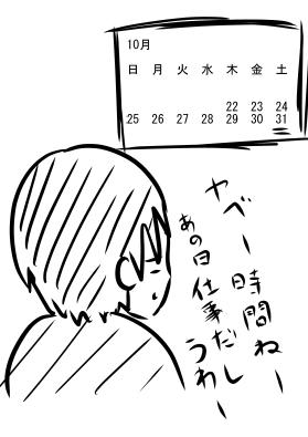 20091031_商業誌投稿4_11時