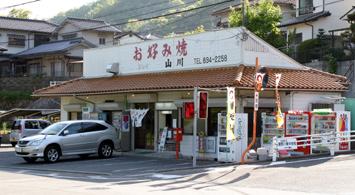 yamakawa0.jpg