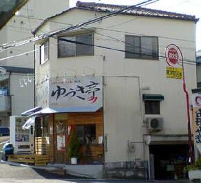 yuukitei.jpg