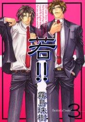 若!! (3) (ドラコミックススペシャル (No.004))