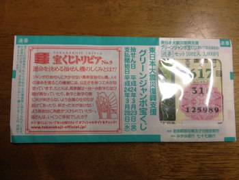 2012_2_34宝くじ4