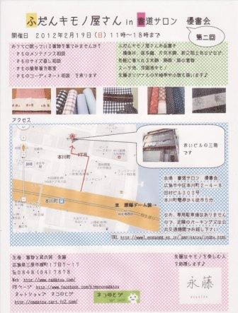20120219fudangi.jpg