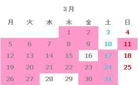 出勤日カレンダー3月 ネイルサロンマジーク池袋店 店長 鈴木雅子 ネイルデザインブログ