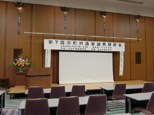 10月27日研修会2