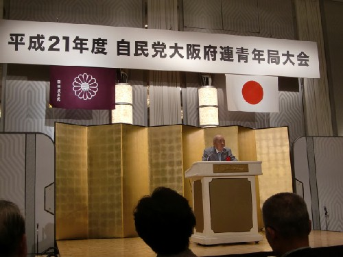 11月3日自民党大会1