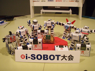 i-SOBOT大会