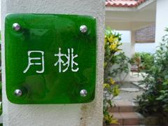 石垣島のヴィラ ゆがふ山原(Yugafu-yamabare)に宿泊♪