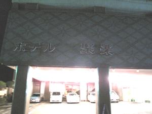 みなかみ2011.6.27 003-1